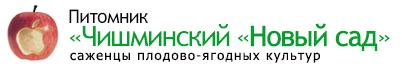 Питомник «Чишминский «Новый сад»